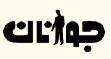 Javanan Logo